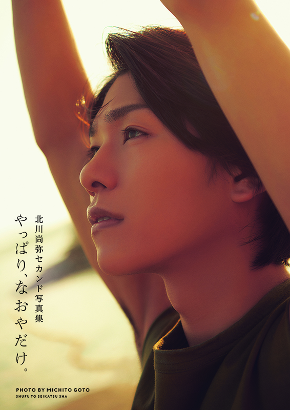 北川尚弥セカンド写真集『やっぱり、なおやだけ。』表紙カット
