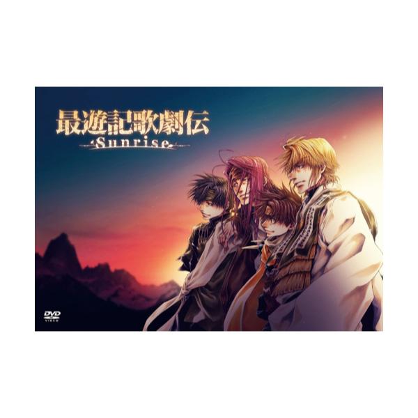 ・DVD『最遊記歌劇伝-Sunrise-』 9,680円(税込)