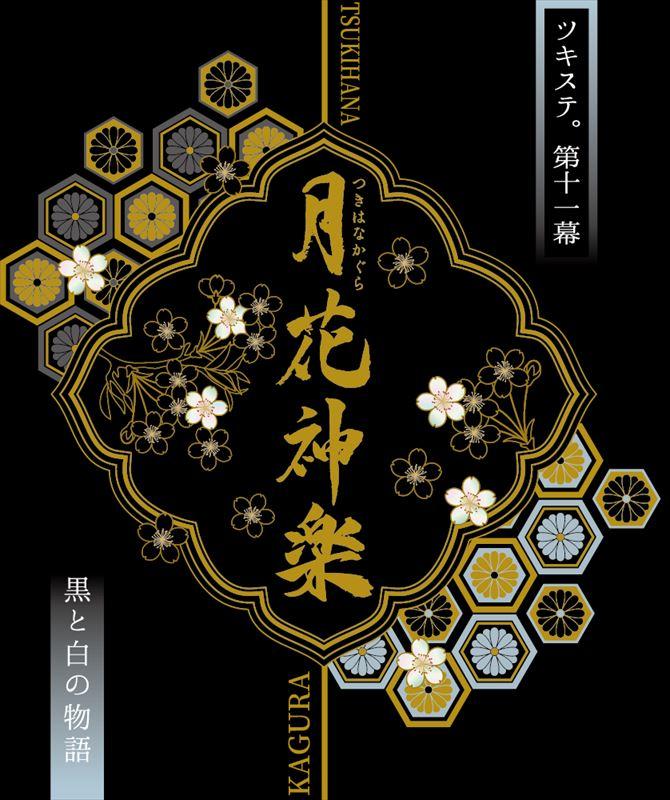 2021年9月30日~10月11日 ヒューリックホール東京にて上演!