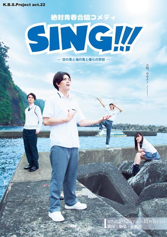 絶対青春合唱コメディ「SING!!!」 ~空の青と海の青と僕らの学校~キービジュアル