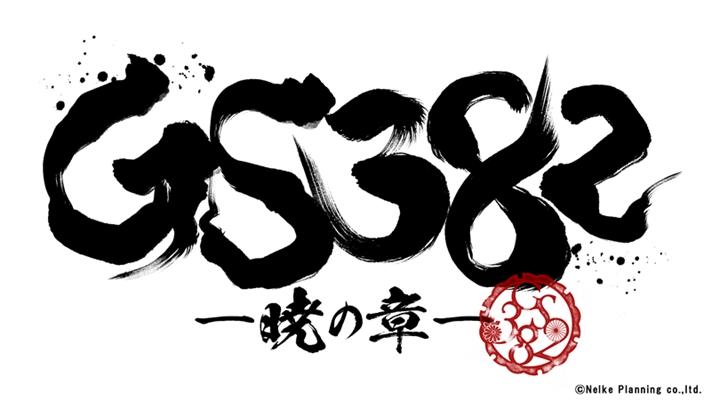 GS382_logo