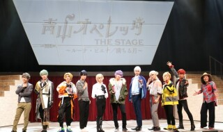 劇中劇にはイタリアオペラの名作『ナブッコ』を上演、華やかなレヴューも! 「ピエナ」の物語を描く、『青山オペレッタ THE STAGE』第2弾がついに開幕