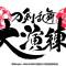 『刀剣乱舞 大演練』2020年8月、東京ドームにて開催決定!刀ミュ、刀ステを中心とした初の合同大型イベント!