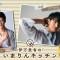 1/20(月)夜9時~伊万里有の『いまりんキッチン』#10がニコ生放送決定!ゲストに君沢ユウキ