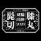 【刀ミュ解禁】ミュージカル『刀剣乱舞』髭切膝丸 双騎出陣 2020 ~SOGA~、8月兵庫&9月東京公演決定!