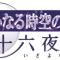 """""""遙か3""""シリーズ第二弾が舞台化決定!『遙かなる時空の中で3 十六夜記』が2021年1月に東京、2月に大阪にて上演"""