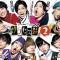 『サクセス荘2&mini』のふりかえり上映会2が11/29開催!「テレビ演劇サクセス荘2」Blu-ray&DVD BOX発売記念大反省会も来年2/6開催!