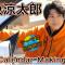 【動画更新】小坂涼太郎2021カレンダー メイキング動画♯01配信スタート!