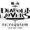 井深克彦、安里勇哉らに新キャストも登場!舞台『DIABOLIK LOVERS』新作が8月上演