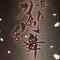 舞台『刀剣乱舞』×タワレコカフェ表参道店コラボが7/1より開催!6/25予約スタート