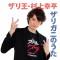 「ザリ王・村上幸平」芸能界一のザリガニマニアが放つ、超本格的ザリガニソングCDが発売!