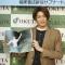 東啓介「夢のようです!」1st写真集『K』発売記念イベントに、のべ1,000人が来場!