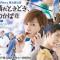 井深克彦が人気BLコミック原作の舞台「晴れときどき、わかば荘」に出演!3/23開幕