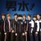 『男水!』のSPファンイベントレポUP!松田凌らメインキャスト10人が選んだ好きなシーンとその理由とは