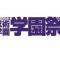 忍ミュ 第8弾『忍術学園 学園祭』東京に続き大阪でも開催決定!! 通算300回公演達成記念!