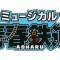 「鉄ミュ」再び降臨!ミュージカル『青春-AOHARU-鉄道』第3弾が2018年5月上演決定