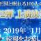 大人気アプリ「夢100」が再び舞台化!舞台『夢王国と眠れる100人の王子様』第2弾が2019年1月から上演決定!