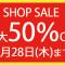 【通販】スマボSHOPが使いやすくリニューアルしました!最大50%OFFの記念SALEを3/14~開催!