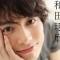 【解禁】和田琢磨、待望の3rd写真集『Love,always』が5/17に発売決定!5/12、5/18にはリリースイベントが開催