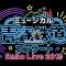 ミュージカル『青春-AOHARU-鉄道』史上初のLIVE公演が東京&大阪開催決定!永山たかし、KIMERU、郷本直也、山本一慶、滝口幸広、馬場良馬らが出演!