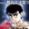 【解禁】「はじめの一歩」舞台化決定!ボクシングマンガの名作が2020年1月上演!作・演出にアニメ版一歩役の喜安浩平!