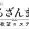 【さらっと解禁】『さらざんまい』舞台化決定!『さらに「さらざんまい」~愛と欲望のステージ~』が11月~12月、東京・大阪で上演!!キャスト9名&公式HP先行情報UP