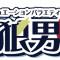 糸川耀士郎、櫻井圭登、杉江大志ら俳優14人による人狼ゲームバトル リアルシチュエーションバラエティ『人狼男子』が10月から放送開始!MCに反橋宗一郎