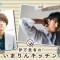 11/19(火)夜9時~伊万里有の『いまりんキッチン』#8がニコ生放送決定!ゲストに小坂涼太郎